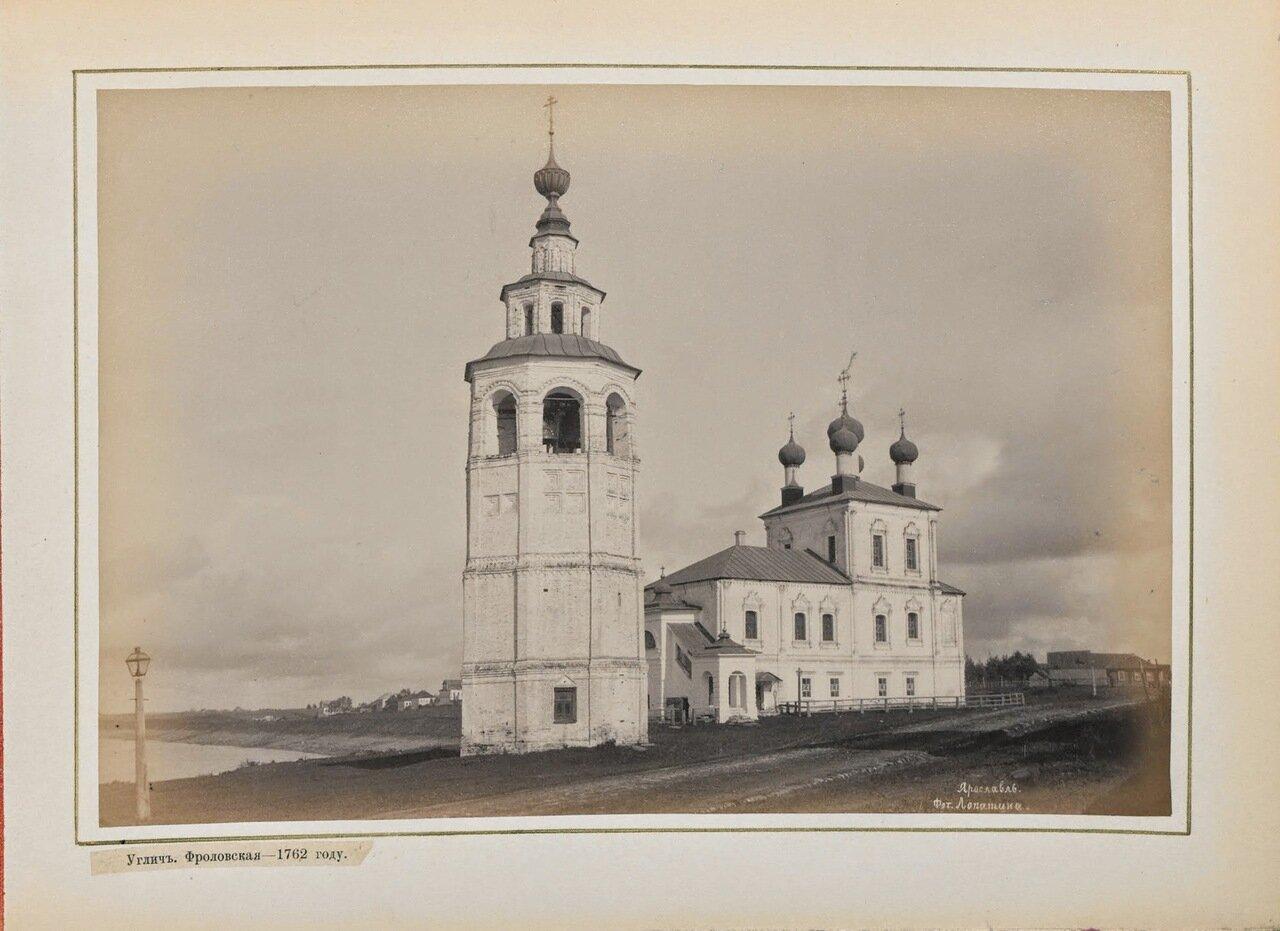 Фроловская церковь
