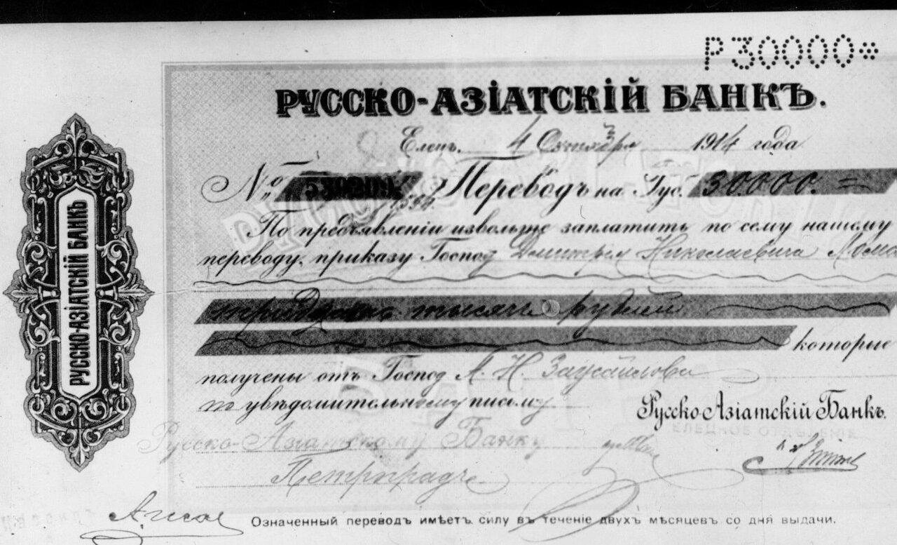 09. Образцы чеков Русско-Азиатского и Соединенного банков