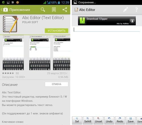 Abc Editor на Маркете и интерфейс приложения