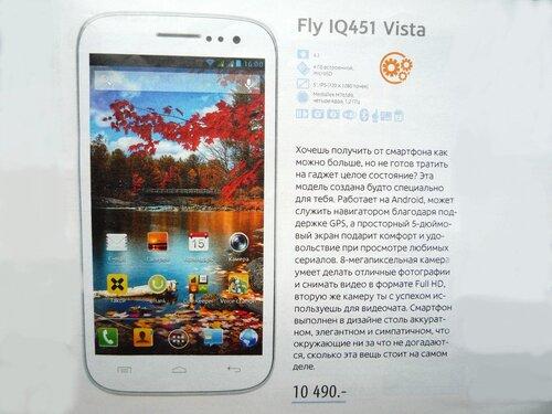 """Fly IQ451 Vista (в """"Связном"""")"""