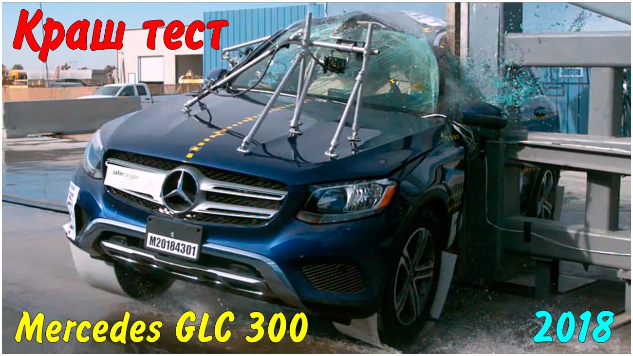 Боковой краш тест Mercedes GLC 300 2018