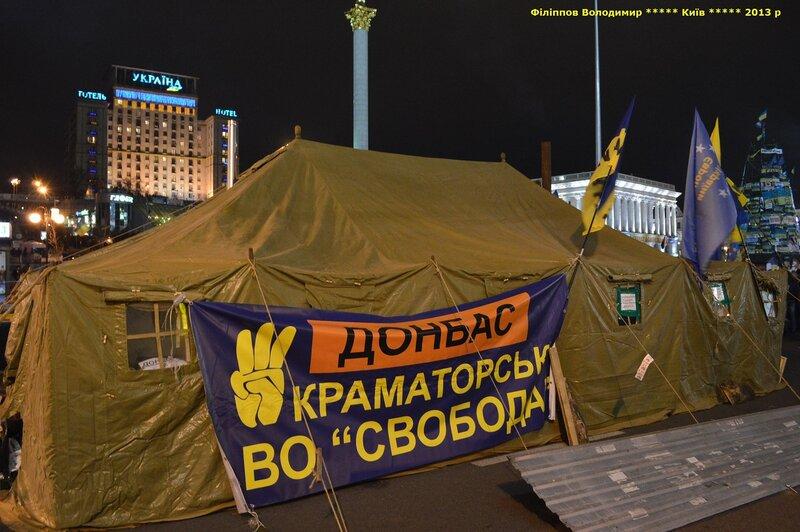 Евромайдан 5 декабрь 2013 года.