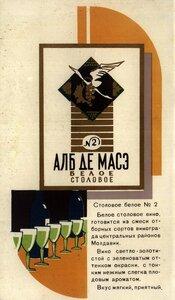 Столовые вина - Алб де Масэ №2.jpg