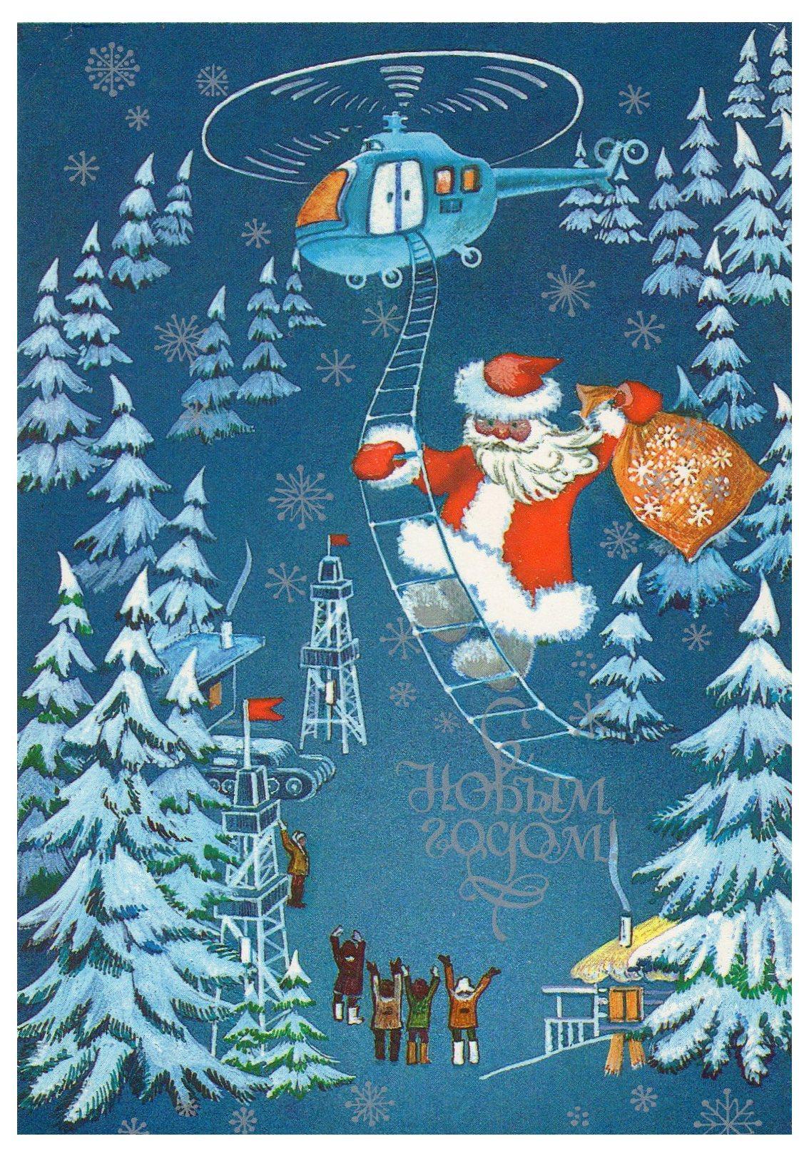 Дед Мороз спускается с самолета с мешком подарков. Новогодняя открытка
