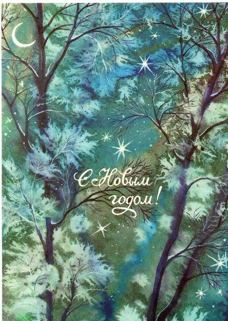 Лес, луна, звезды. С Новым годом!