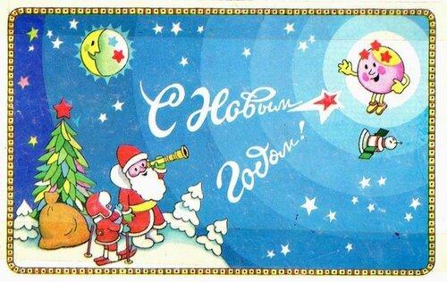 Луна и солнце поздравляют. С Новым годом! открытка поздравление картинка