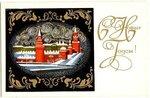Открытка Московский поздравление
