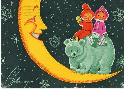 Ребята на медведе на луне. С Новым годом! открытка поздравление картинка