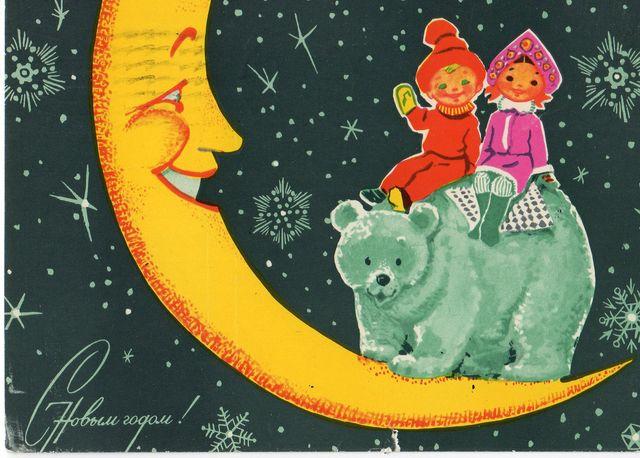 Ребята на медведе на луне. С Новым годом! открытки фото рисунки картинки поздравления