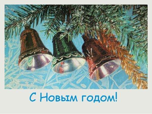 Три колокольчика. С Новым годом! открытка поздравление картинка