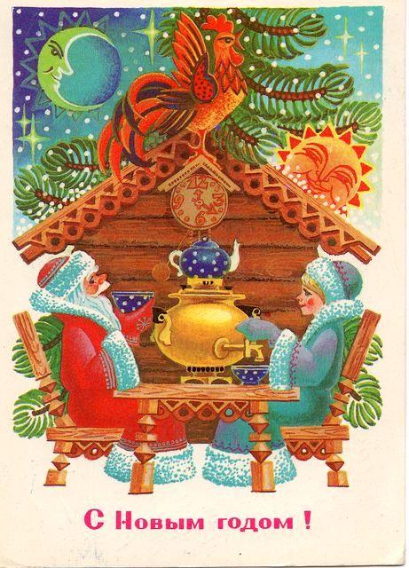 У самовара Снегурочка и Дед Мороз. С Новым годом!