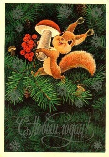 С Новым годом! Белочка несет в подарок гриб и ягоды