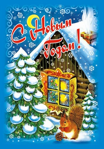 С Новым годом! Белочка под елкой