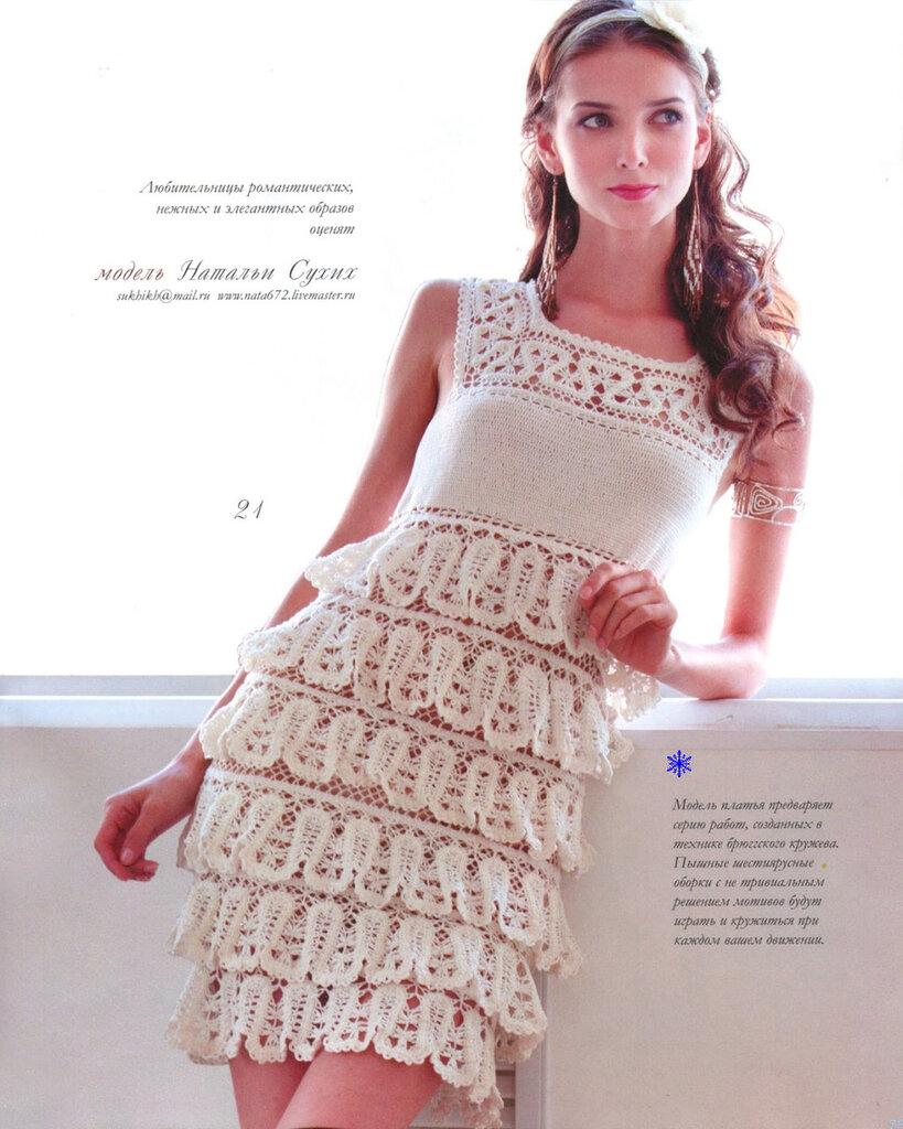 молочное атласное платье