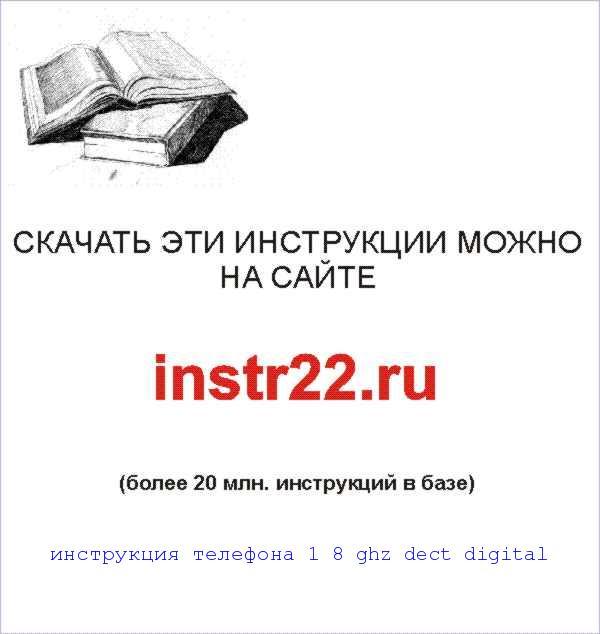 1 8ghz dect digital инструкция
