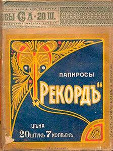 Этикетка от папирос  Рекорд