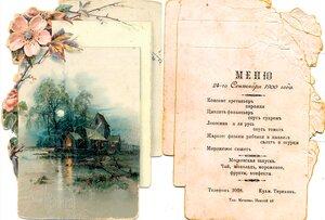 Меню обеда 24 сентября 1900 года.