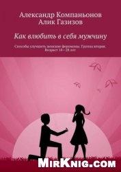 Книга Как влюбить в себя мужчину. Способы улучшить женские феромоны. Группа вторая. Возраст 18-28 лет