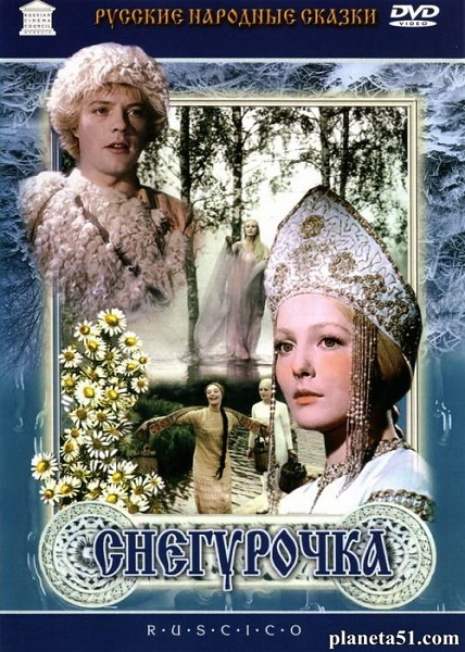 Снегурочка (1968/DVDRip)