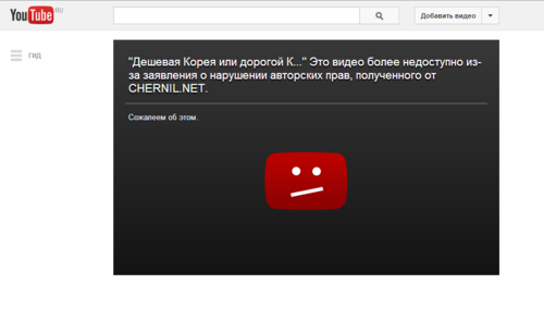 Блокирование содержания, нарушающего авторские права.
