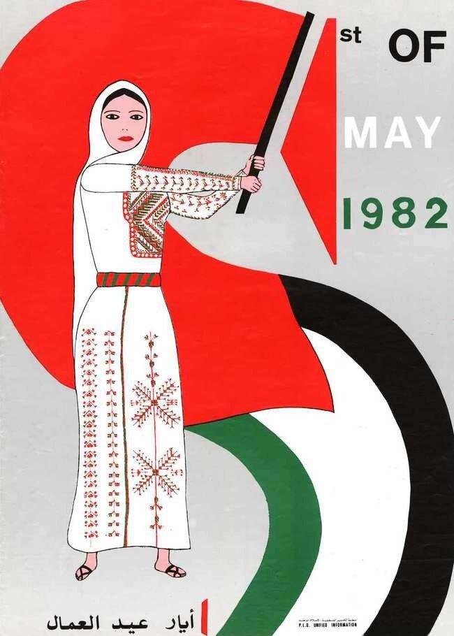 День 1-го Мая - Организация освобождения Палестины