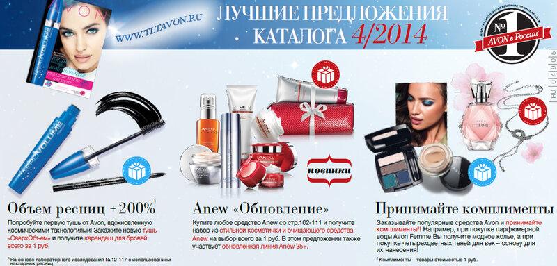 Лучшие предложения Каталога 04/2014