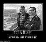 stalinstrygaskie.jpg