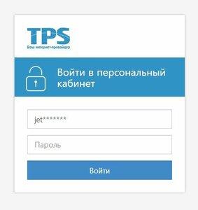 Новый персональный кабинет TPS