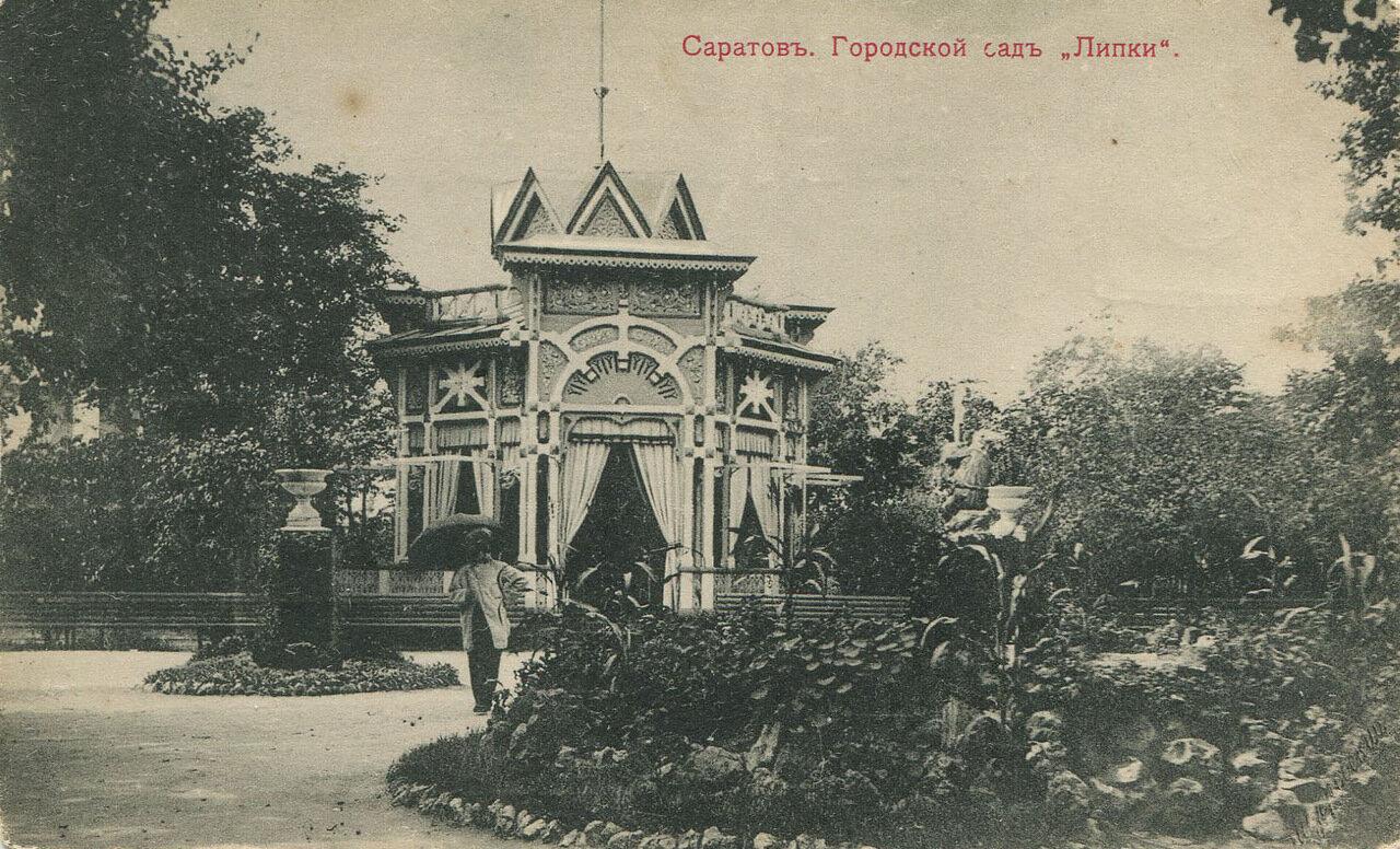 Городской сад «Липки»