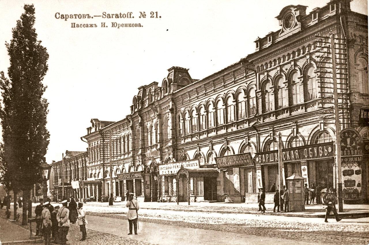 Пассаж Юренкова