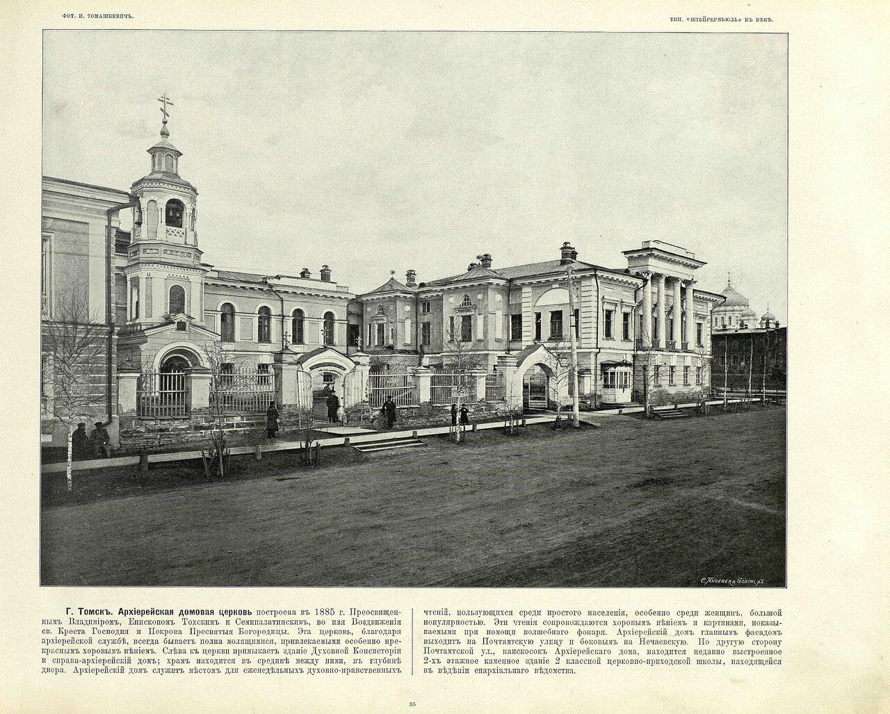 35. Томск. Архиерейская домовая церковь