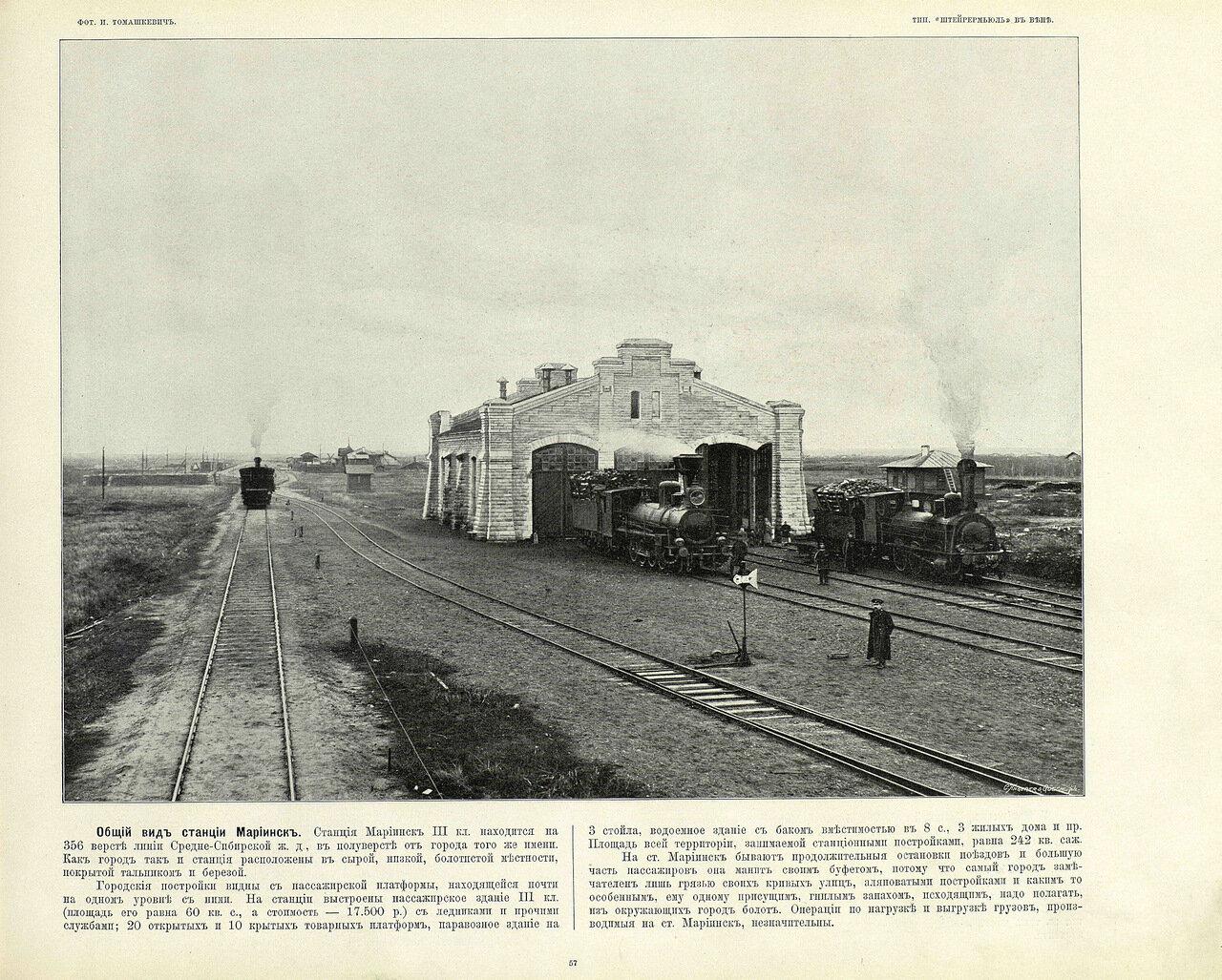 57. Общий вид станции Мариинск