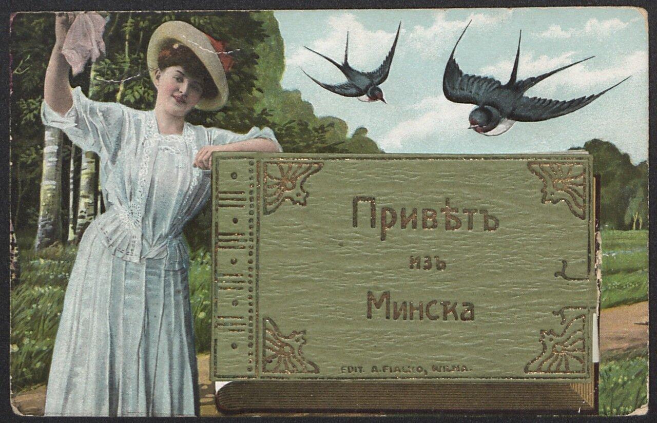 Привет из Минска