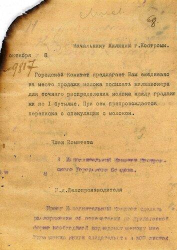 ГАКО. Р-423. Оп. 1. Д. 3а. Л. 68.