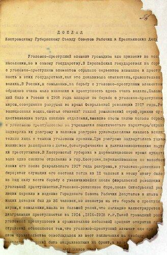 ГАКО. Р 234. Оп. 1. Д. 639. Л. 36