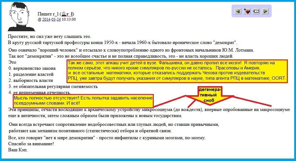 Лейбов, демократия, ЛЖР