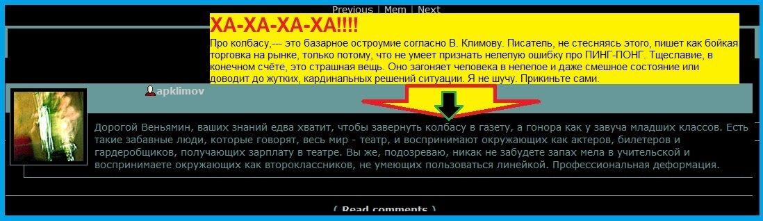 Климов, колбаса, пинг-понг