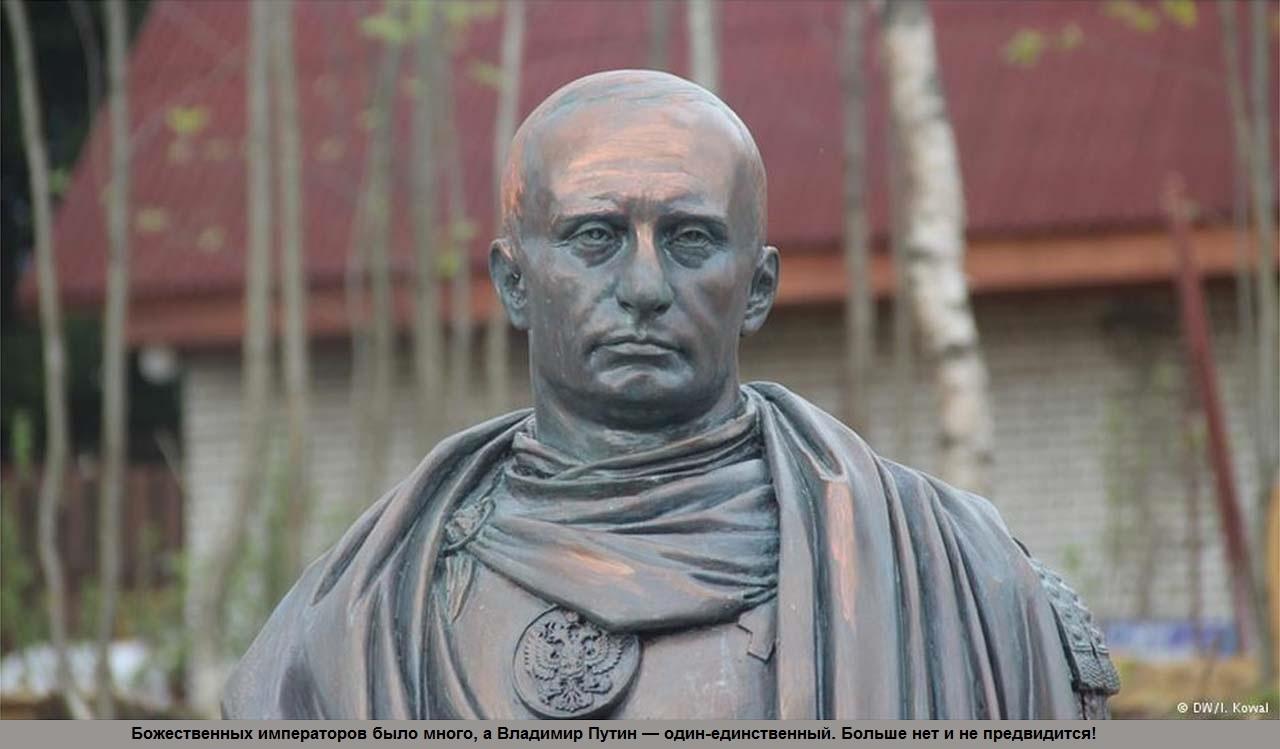 Путин — император. DW, фотограф Коваль