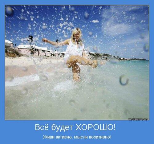 Позитив! (Картинки, песни и т.д.) - Страница 2 0_c6f03_88e397d7_L