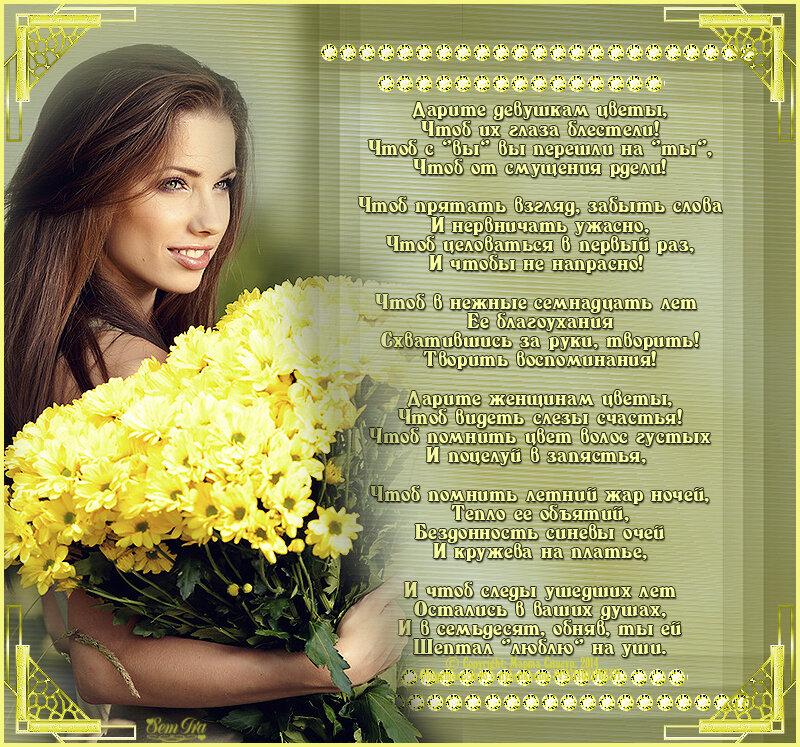 Женщина в красивых цветах стих
