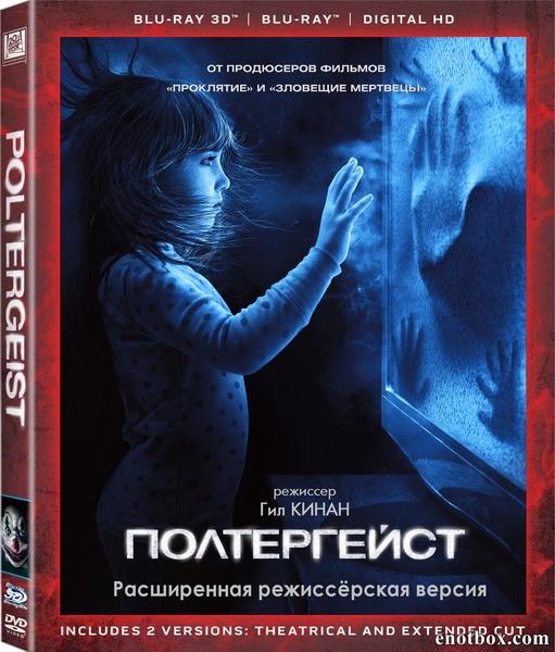 Полтергейст [Расширенная версия] / Poltergeist [Extended Cut] (2015/BDRip/HDRip/3D)