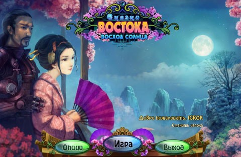Сказки Востока: Восход солнца   Tales of the Orient: The Rising Sun (Rus)