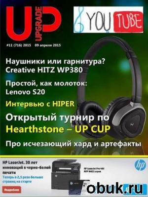 Журнал UPgrade №11 (716) апрель 2015