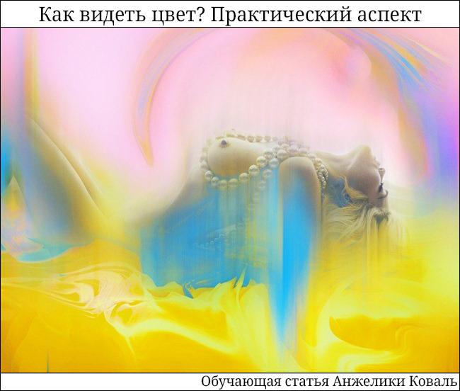Как видеть цвет? Практический аспект - обучающая статья Анжелики Коваль