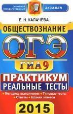 Книга ОГЭ (ГИА-9) 2015, обшествознание, 9 класс, основной государственный экзамен, практикум по выполнению типовых тестовых заданий, Калачева Б.Н.