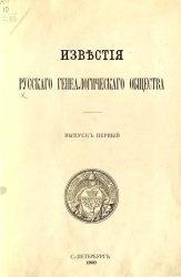 Книга Известия русского генеалогического общества. Выпуск 1-3