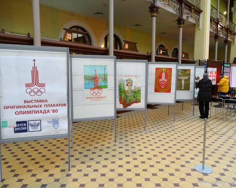 Это выставка плакатов, посвящённых Олимпиаде-80.