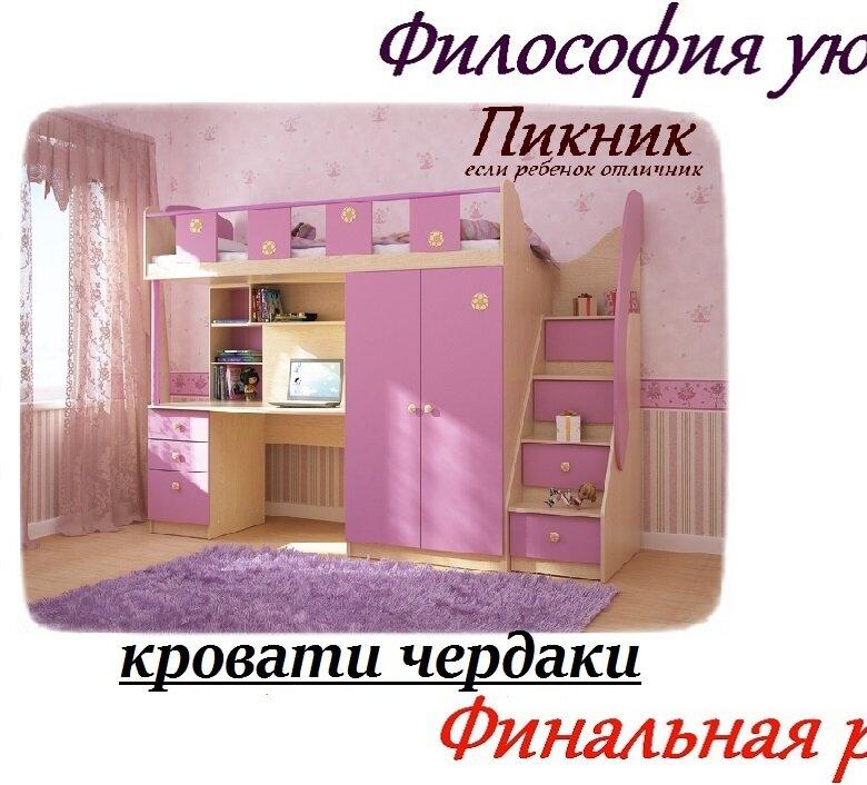 Кровать для девочки подростка  магазине