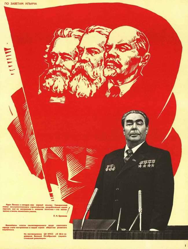 Л. И. Брежнев - Идеи Ленина и сегодня для нас верный компас