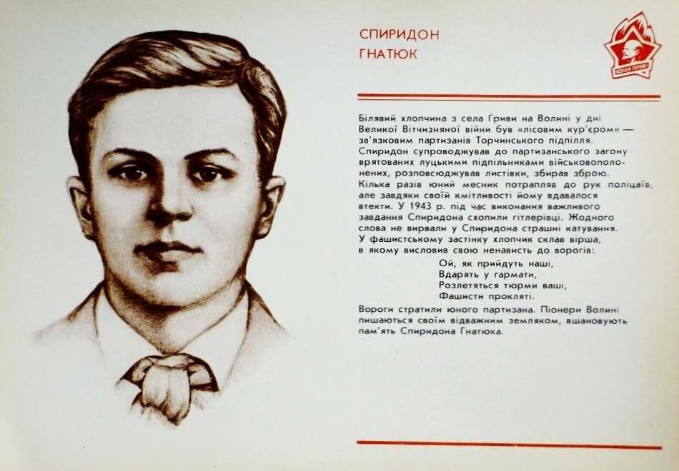 Спиридон Гнатюк